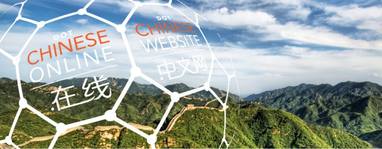 "Video Documentary: ""Selling Domain Names in China"""