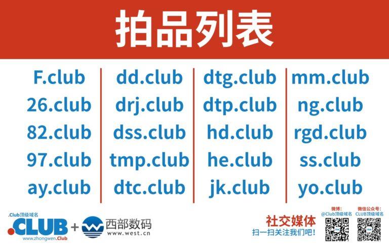 CLUB_WestCN_auction
